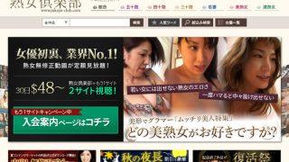 熟女倶楽部 熟女 人妻 無修正動画 画像 若妻 動画サイト